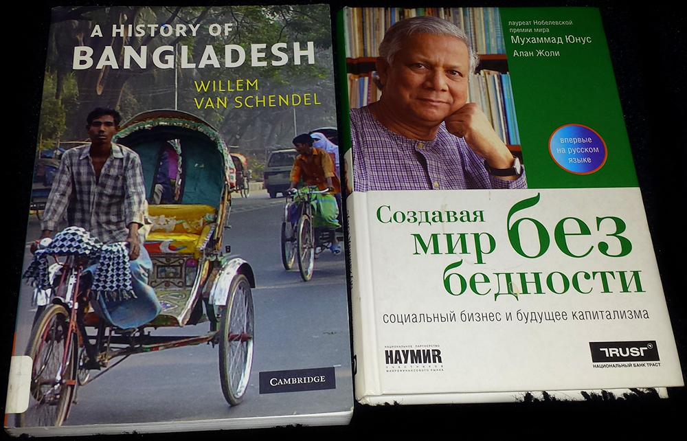 Books in Russian that inspired me to travel Bangladesh.